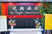 Sky Dragon Chinese Restaurant